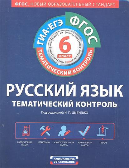 ФГОС. Русский язык. Тематический контроль. 6 класс