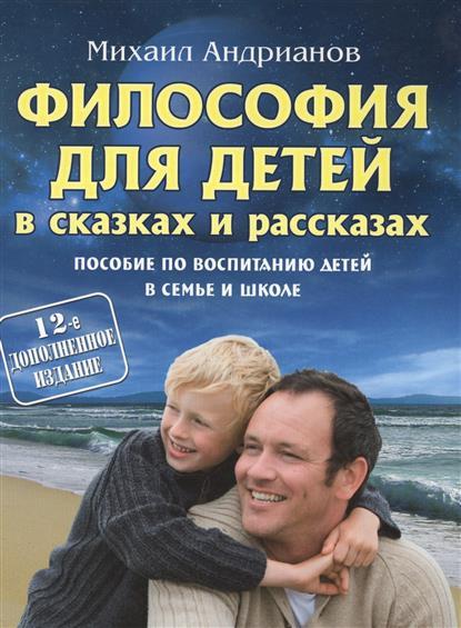 Философия для детей в сказках и рассказах. Пособие по воспитанию детей в семье и школе