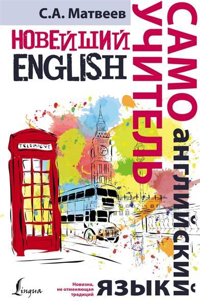 Матвеев С. Новейший самоучитель. Английский язык матвеев с а английский язык для школьников