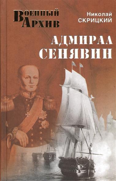 Скрицкий Н. Адмирал Сенявин