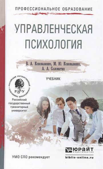 Коноваленко В., Коноваленко М., Соломатин А. Управленческая психология: учебник для СПО р с немов психология учебник для спо