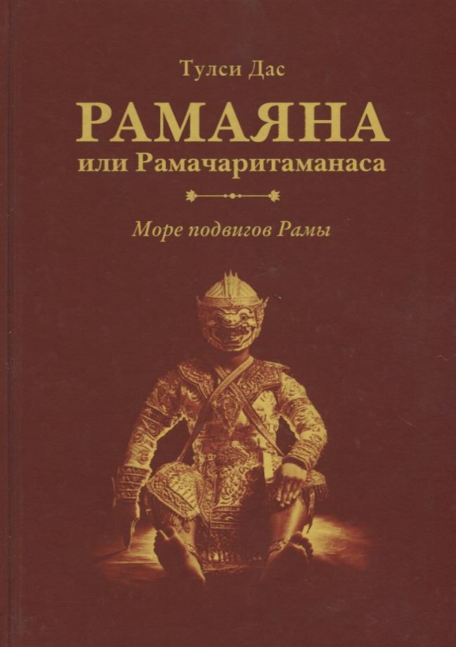 Дас Т. Рамаяна или Рамачаритаманаса. Море подвигов Рамы