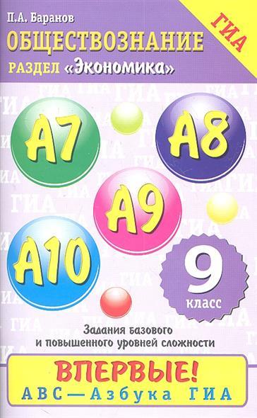 """Обществознание. Содержательный блок """"Экономика"""". Задания базового и повышенного уровней сложности А7-А10. 9 класс"""