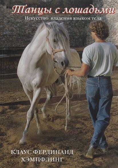 Танцы с лошадьми. Искусство владения языком тела. Сбор на свободных поводьях при верховой езде. Истинная гармония с самого начала