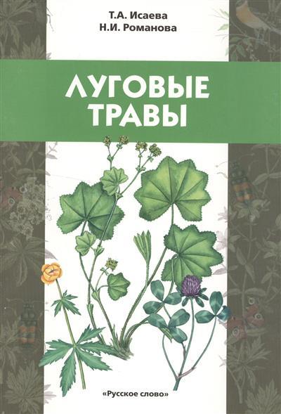 Луговые травы. Учебное пособие для детей младшего школьного возраста
