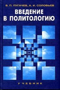 Введение в политологию Пугачев