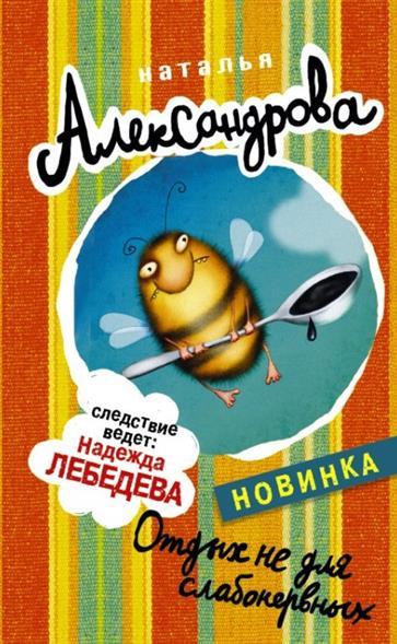 Александрова Н. Отдых не для слабонервных александрова н алиби для бультерьера