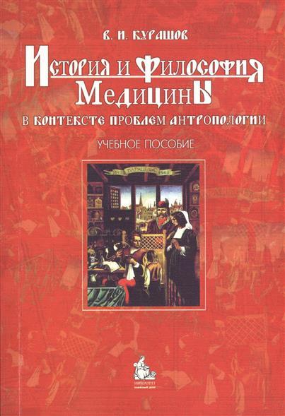 История и философия медицины в контексте проблем антропологии. Учебное пособие
