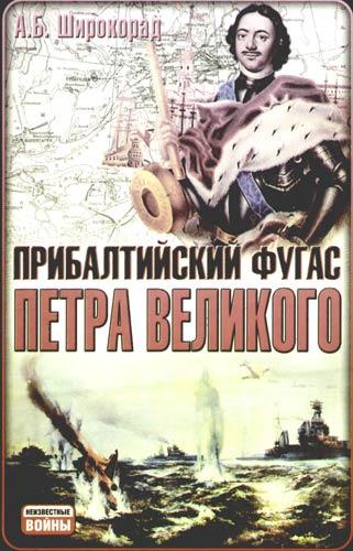 Прибалтийский фугас Петра Великого