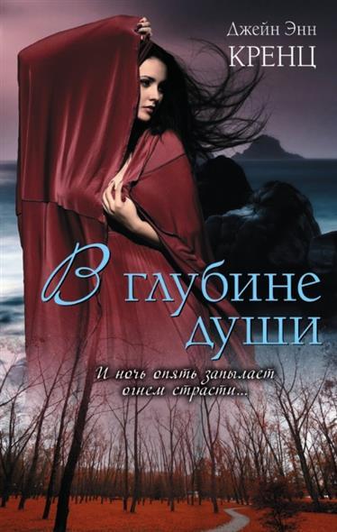 Кренц Дж. В глубине души смит л дж дневники вампира возвращение души теней
