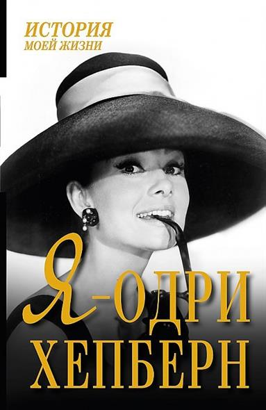 Я - Одри Хепберн