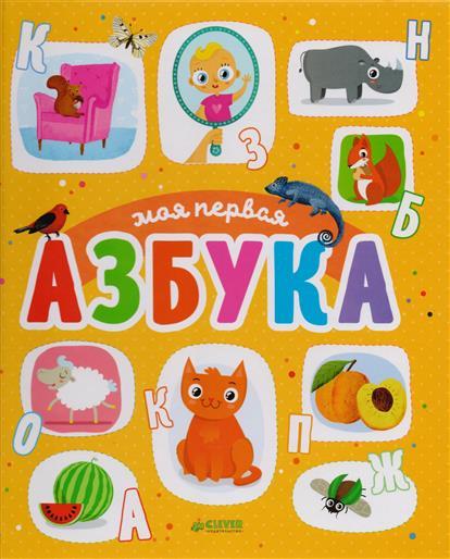 Шигарова Ю. Моя первая азбука юлия шигарова азбука животных блокнот с играми и заданиями