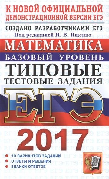 Ященко И. (ред.) ЕГЭ 2017. Математика. Базовый уровень. Типовые тестовые задания