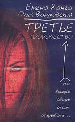 Ханга Е. Третье пророчество романовы сбывшееся пророчество