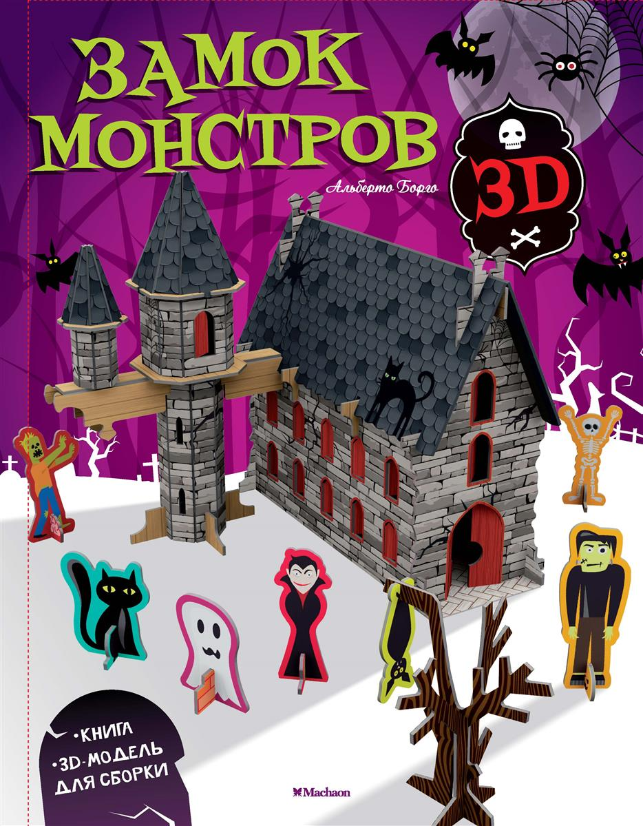 Борго А. Замок монстров (книга+3D-модель для сборки)