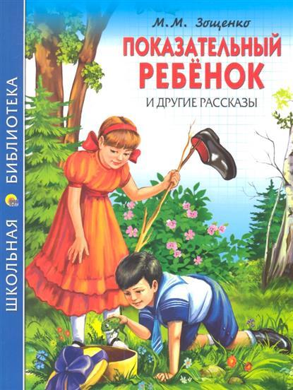 Показательный ребенок и другие рассказы