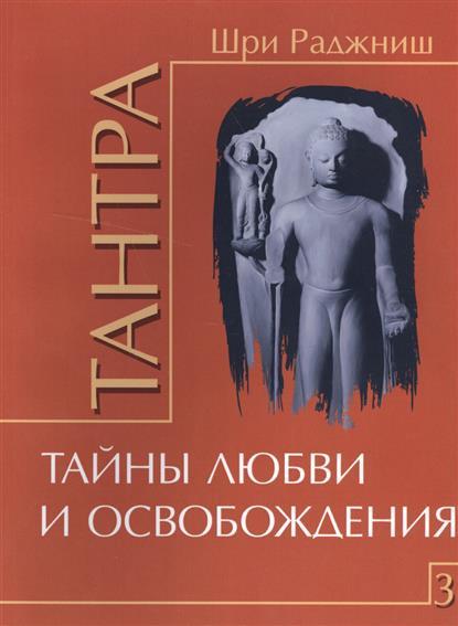Тантра. Том 3. Тайна любви и освобождения