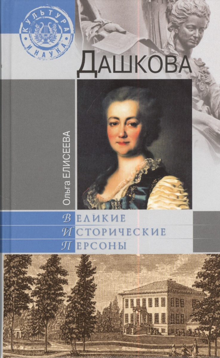 Елисеева О. Дашкова елисеева о покушение в варшаве isbn 9785444412602