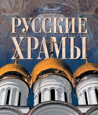 Каширина Т., Евсеева Т. (ред.) Русские храмы каширина т карнавалы праздники