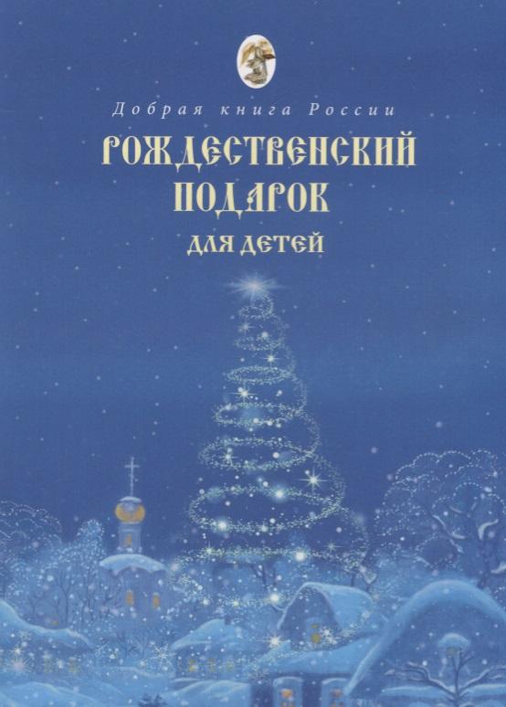 Бабенко Е. (сост.) Рождественский подарок для детей бабенко е сост искра божия сердце верное книга сказок притч и историй для семейного чтения