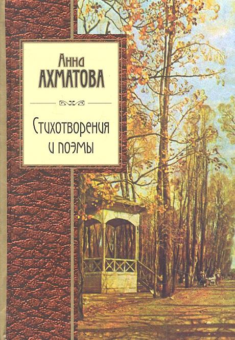Ахматова А. Стихотворения и поэмы ахматова а анна ахматова стихотворения isbn 9785040938995