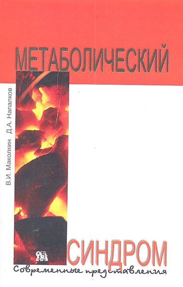 Метаболический синдром Современные представления