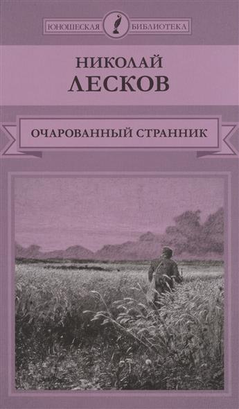 Лесков Н. Очарованный странник николай лесков очарованный странник левша соборяне