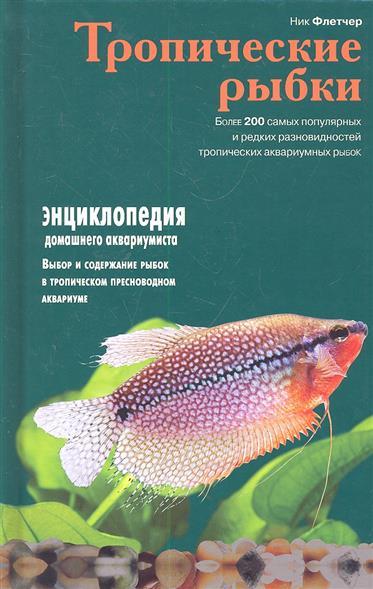 Тропические рыбки Энциклопедия домашнего аквариумиста от Читай-город