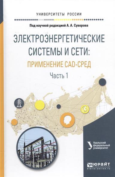 Электроэнергетические системы и сети: примененме CAD-сред. Часть 1. Учебное пособие