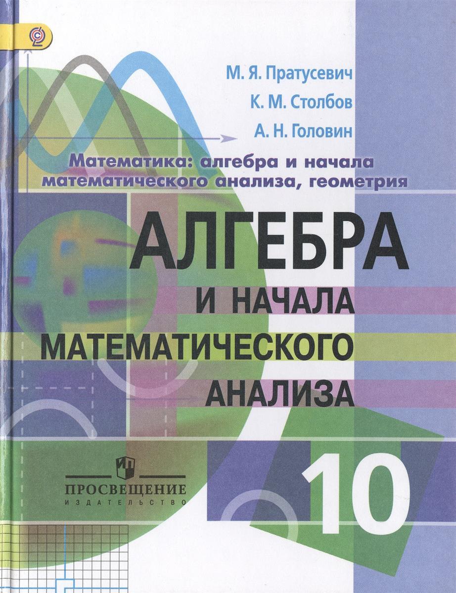 Математика: алгебра и начала математического анализа, геометрия. Алгебра и начала математического анализа. 10 класс. Учебник для общеобразовательных организаций. Углубленный уровень