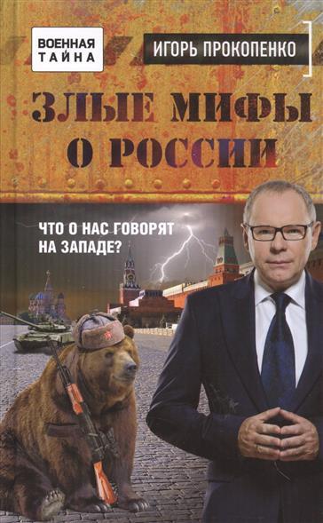 цены Прокопенко И. Злые мифы о России. Что о нас говорят на Западе?