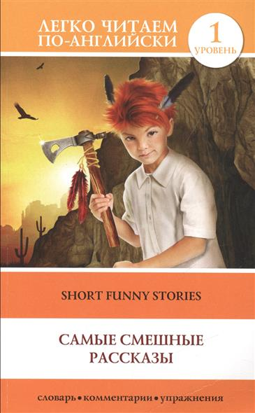 Самые смешные рассказы / Short Funny Stories. 1 уровень. Словарь, комментарии, упражнения