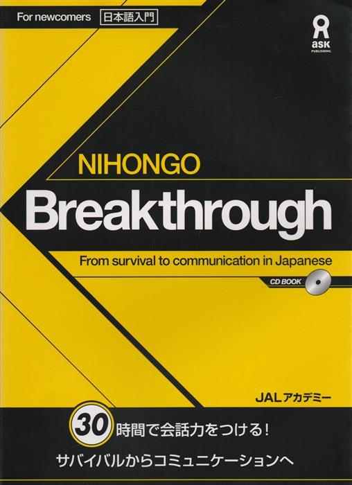 цена на Takako Toda Nihongo Breakthrough - From survival to communication in Japanese - Book with CD / Прорыв в японском: от уровня выживания до свободного общения на японском - Книга с CD