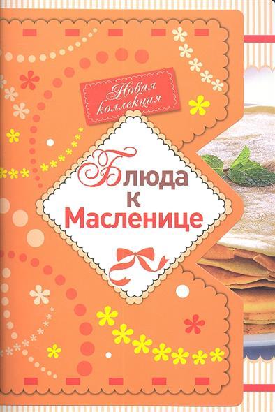 Левашева Е. (ред.) Блюда к Масленице левашева е ред блюда русской кухни