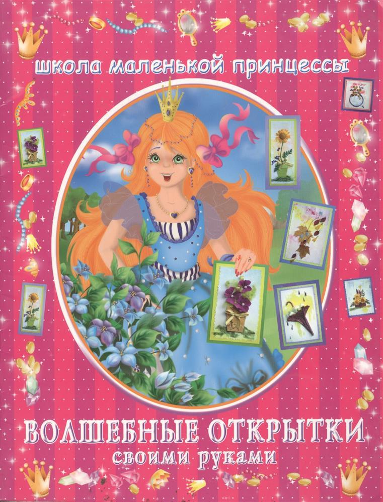 Волшебные открытки своими руками
