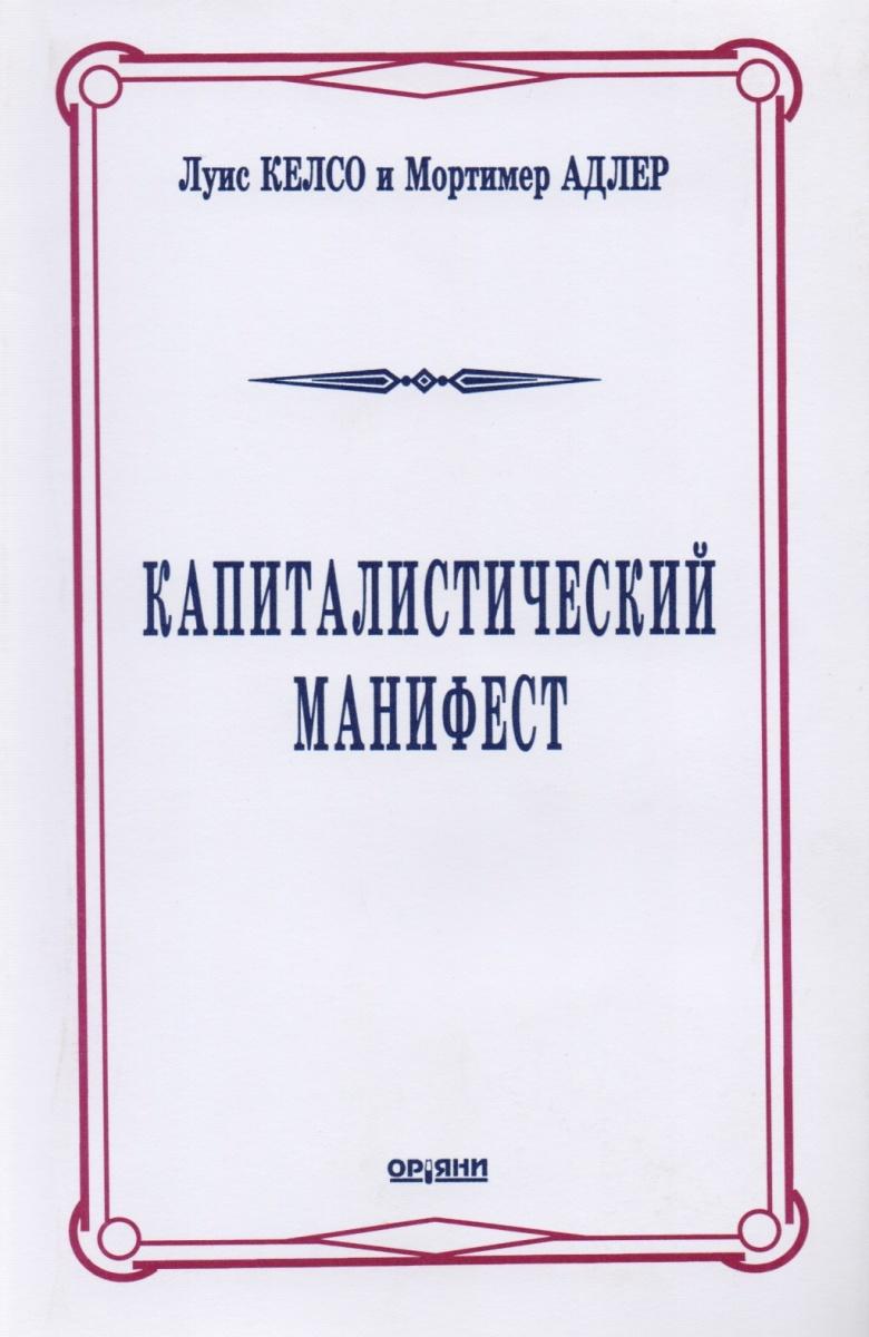 Келсо Л., М. Капиталистический манифест
