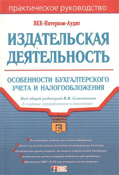 Семенихин В.: Издательская деятельность