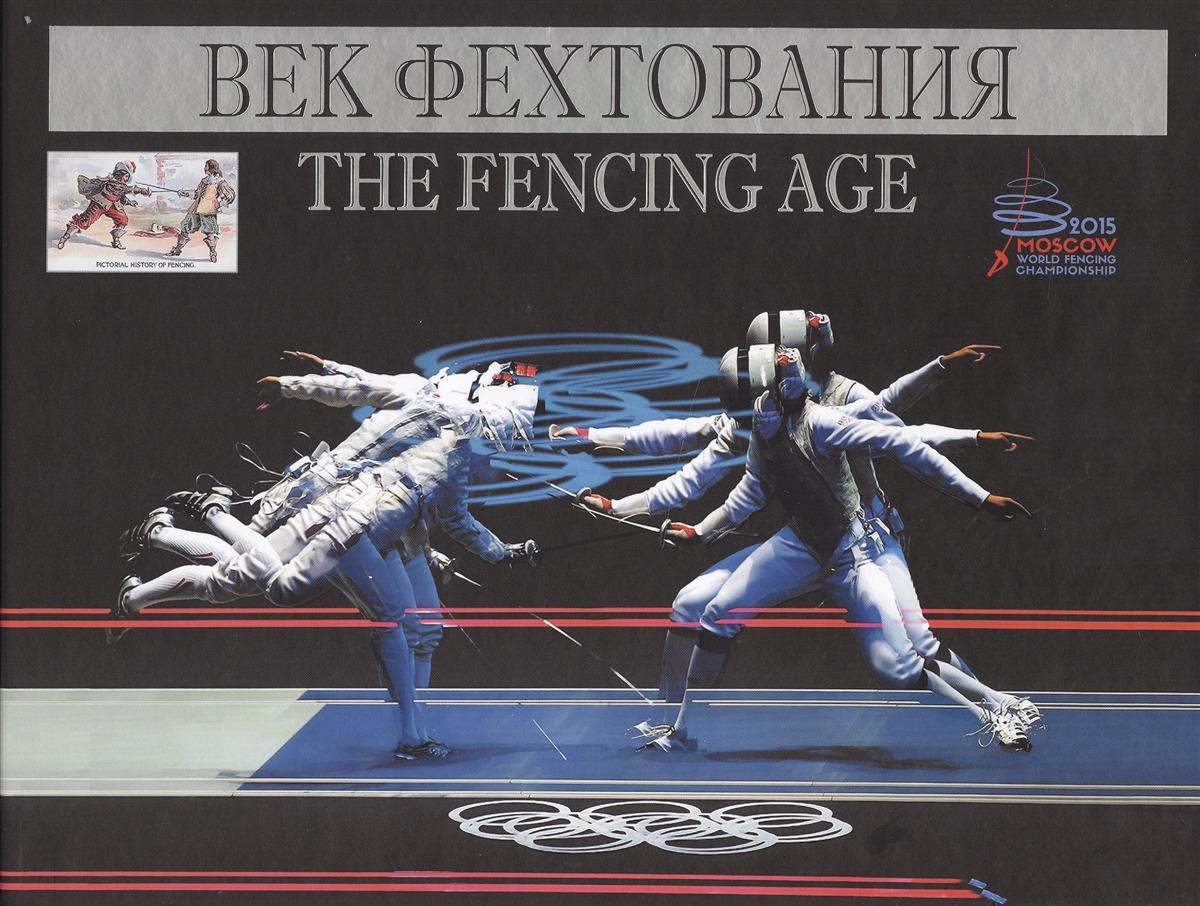 Штейнбах В. Век фехтования / The Fencing Age