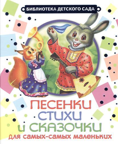 Аким Я., Заходер Б., Толстой А. и др. Песенки, стихи и сказочки для самых-самых маленьких ISBN: 9785170892860