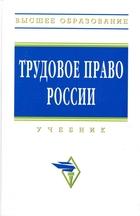 Трудовое право России Учебник