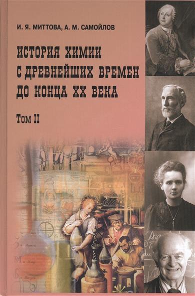История химии с древнейших времен до конца XX века. В 2 т. Том II. Учебное пособие