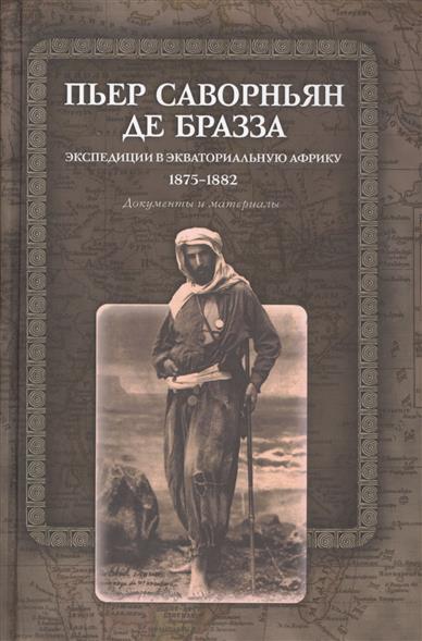 Экспедиции в Экваториальную Африку. 1875-1882