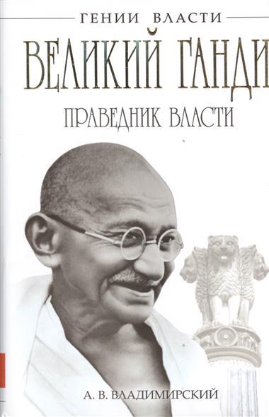 Владимирский А. Великий Ганди. Праведник власти ISBN: 9785699629961