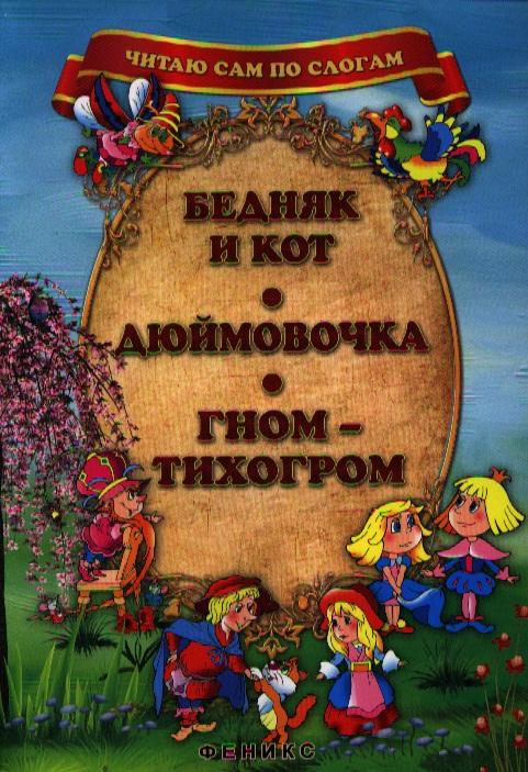 Алексеева Л. (ред.) Бедняк и кот. Дюймовочка. Кот-тихогром