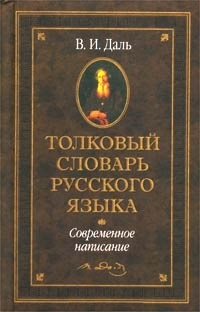 Толковый словарь рус. языка Совр. написание