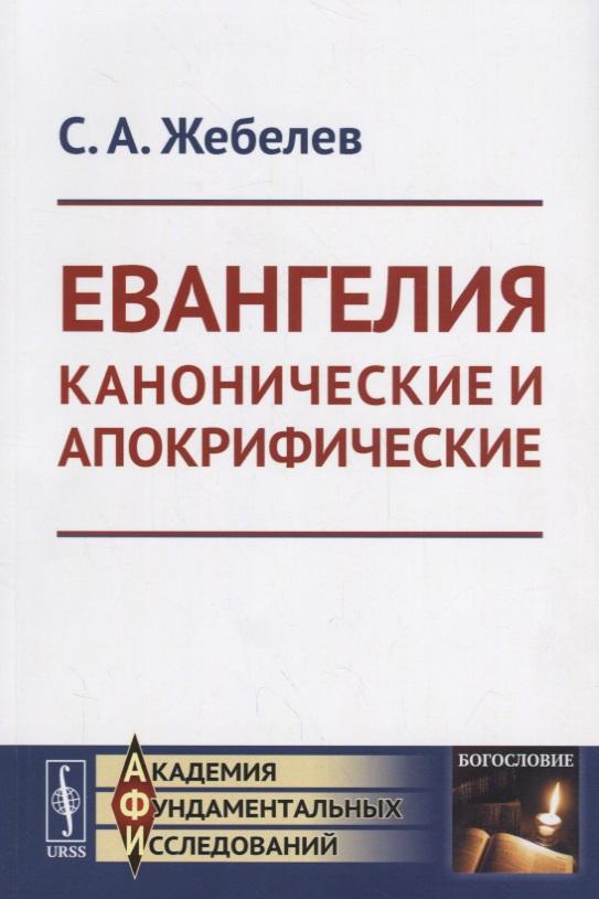 Жебелев С. Евангелия канонические и апокрифические
