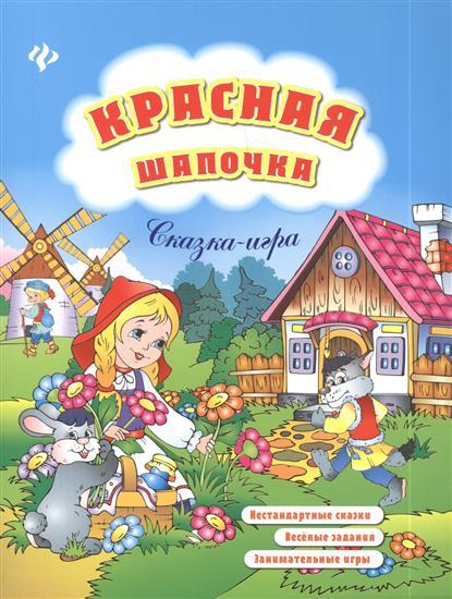 Коротяева Е. Красная шапочка. Сказка-игра