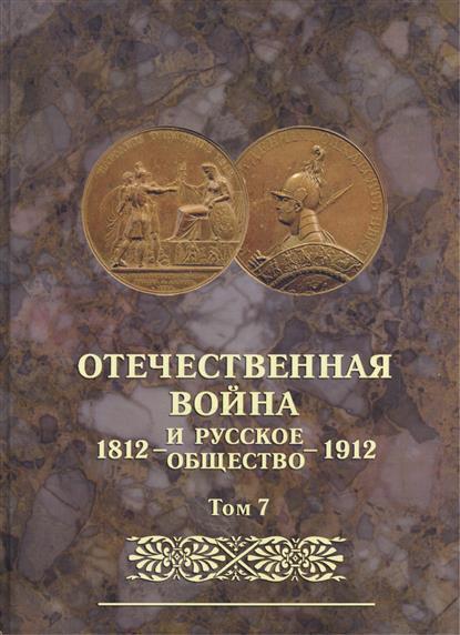Отечественная война и русское общество 1812-1912. Том 7. Юбилейное издание