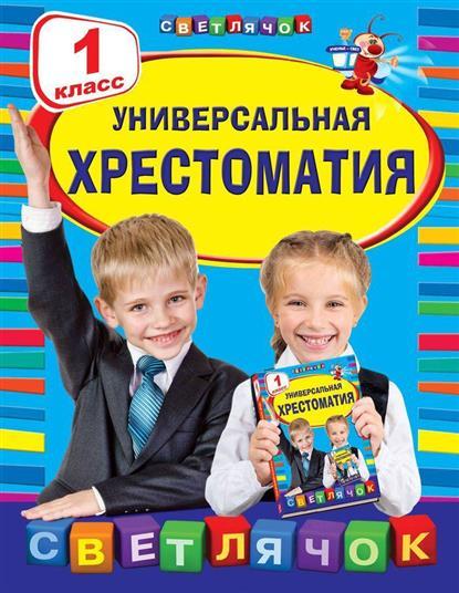 Жилинская А. (ред.) Универсальная хрестоматия. 1 класс хрестоматия 1 класс