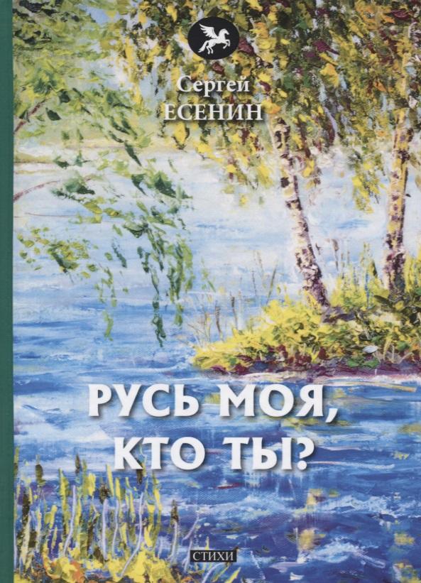 Есенин С. Русь моя, кто ты?